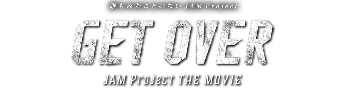 JAM Project THE MOVIE